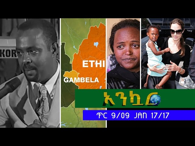 Ethiopia - Ankuar  - Ethiopian Daily News Digest | January 17, 2017