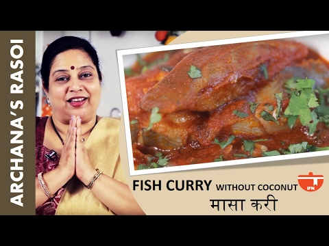How To Make Fish Curry Without Coconut || Archana's Rasoi