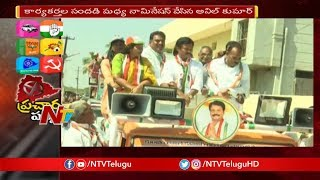 Congress Leader Anil Kumar Yadav Files Nomination with Huge Rally In Khammam | NTV