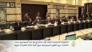 الحكومة اللبنانية تعقد أول اجتماع لها منذ أسبوعين