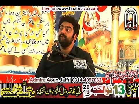 Zakir Syed Ghayyur Sabir Behal 13 Zuilhaj 2019 Khokhar Town Sheikhupura (www.baabeaza.com)