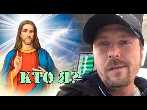 Анатолий Шарий: Иисус для меня всё!