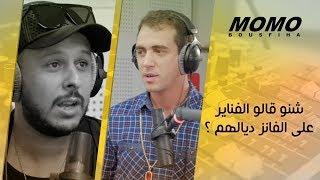 Fnaire avec Momo - شنو قالو الفناير على الفانز ديالهم ؟