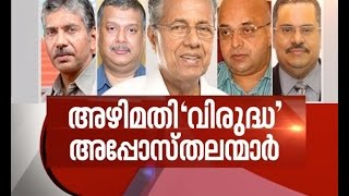 Kerala's IAS officers plan to go on mass leave | News Hour 8 Jan 2017