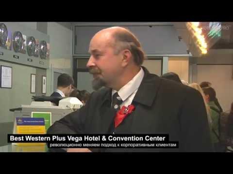 Best Western PLUS Vega Hotel & Convention Center. Особый подход к клиентам.