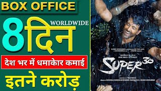 Super 30 Full Movie Collection, super 30 Box Office Collection Day 8, hrithik roshan, mrunal thakur,