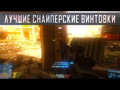 Battlefield 3: Лучшие из лучших - Снайперские Винтовки