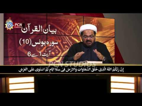 """Bayan ul Quran """"Sura e Younis"""" Dars 1 - Hujjatul Islam Maulana Mohammad Raza Dawoodani"""