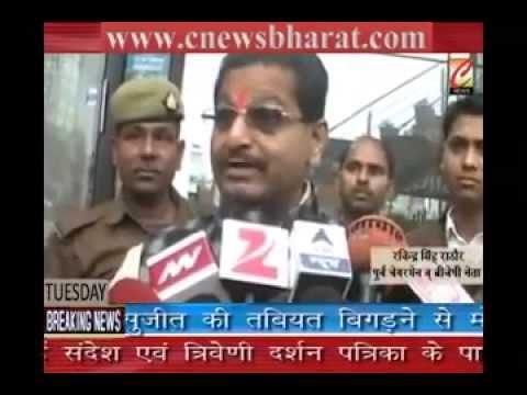 Etah: Ashok Gupta, State Beauro Uttar Pradesh, Helpline- 9411015922