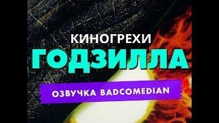 Киногрехи - Годзилла