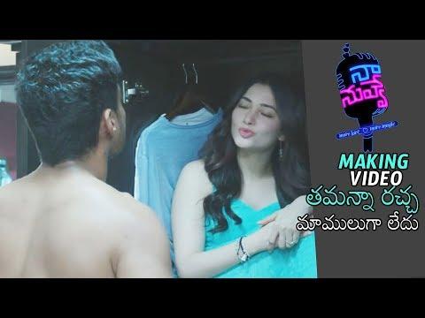Tamannaah Romantic Fun with Kalyan Ram | Naa Nuvve Movie Making Video | Kalyan Ram | Tamannah  | DC thumbnail