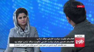 NIMA ROOZ: Afghanistan - First Foreign Policy Crisis for Trump Administration