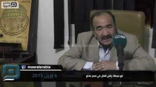 مصر العربية |  ابو عيطة: رأس المال في مصر مدلع