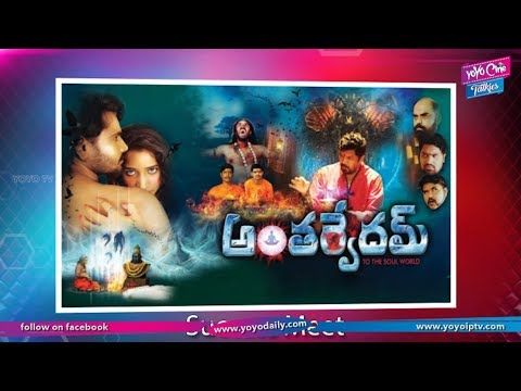 Anthervedam Movie Posters |  Posani Krishna Murali | Telugu Movie Trailers 2018 | YOYO Cine Talkies