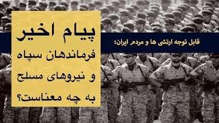 قابل توجه ارتشی ها و مردم ایران: پیام اخیر فرماندهان سپاه و نیروهای مسلح به چه معناست؟