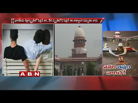 Husband Is Not Master Of Wife, Says Supreme Court | ABN Telugu