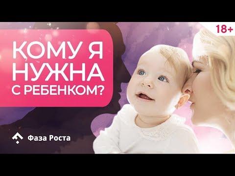 Как найти мужчину если есть ребенок? 5 грубых заблуждений + ИНСТРУКЦИЯ по привлечению мужчины
