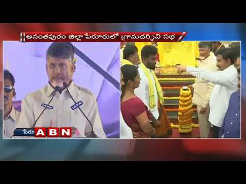 AP CM Chandrababu Naidu Speech at Grama Dharshini Program | Anantapur | ABN Telugu