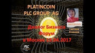 PLATINCOIN PLC GROUP AG Диалог Бизнеса Форум Москва 13.04.2017г