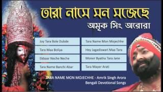 Download Amrik Singh Arora | Bengali devotional | Kali Songs | Shyama Sangeet | Tara Mayer Gaan 3Gp Mp4