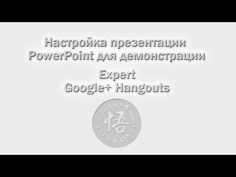 Google+ Hangouts настройка и демонстрация презентации с использованием PowerPoint