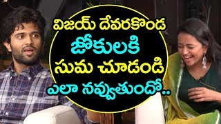 Anchor Suma and Vijay Devarakonda Funny Conversation at Geetha Govindam Movie Interview | TTM