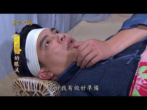 台劇-戲說台灣-九尾狐的眼淚-EP 02