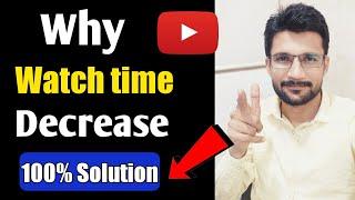 Watch time कम क्यों हो रहा है अभी जानो |101% Solution | why my watch time decrease on youtube