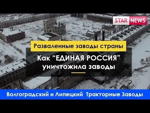 Как Единая Россия уничтожила заводы! Тракторные заводы ВТЗ и ЛТЗ! Россия 2017