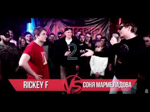 Биты с VERSUS BPM: Rickey F vs Соня Мармеладова.