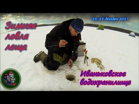 Зимняя ловля леща на Иваньковском водохранилище. Сезон 2016-2017