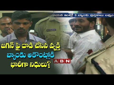 జగన్ ఫై దాడి చేసిన వ్యక్తి అకౌంట్లోకి భారీగా నిధులు ? | Details about the Person who attacks Jagan