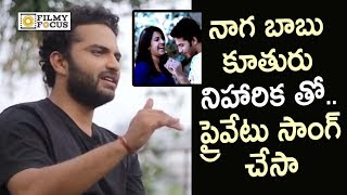 Vishwak Sen about Niharika's Terms and Conditions Song