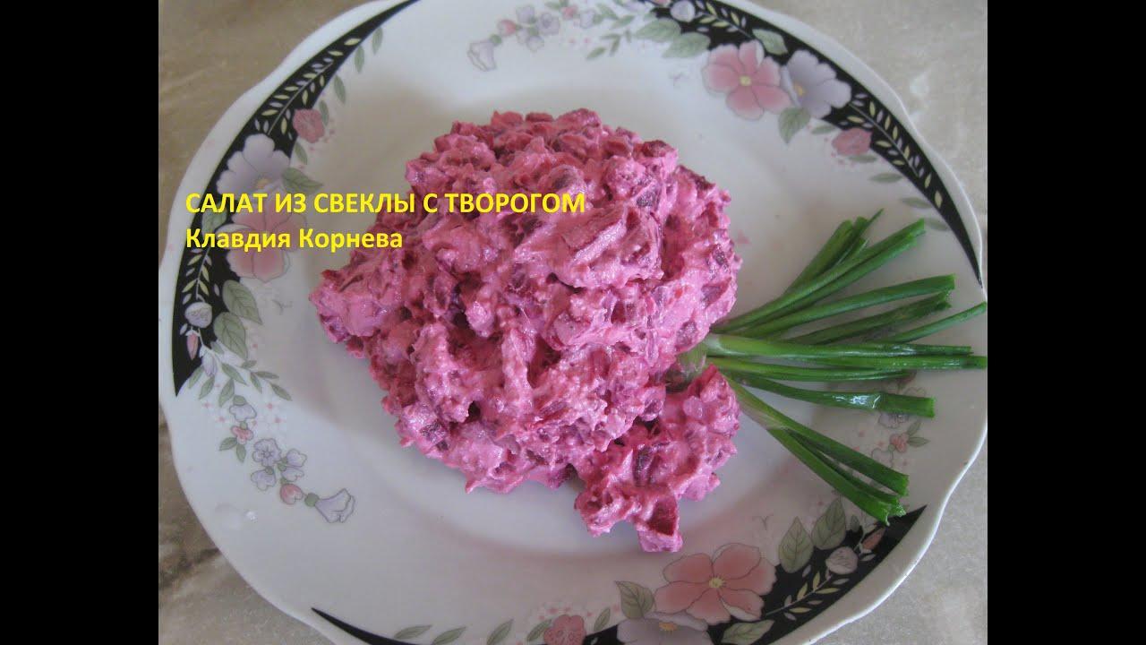 Рецепт салатов из свеклы с диетические