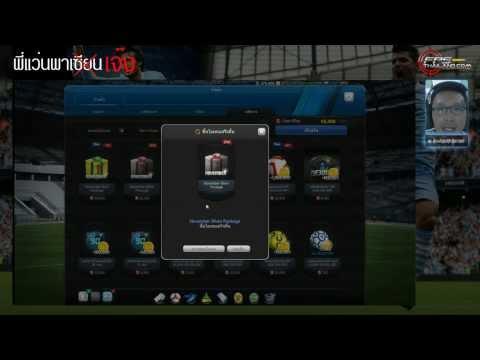 EP.8- FIFA Online 3 พี่แว่นพาเจ๊ง เปิดกล่องทอง - เงิน - ทองแดง เดือนพฤศจิกายน