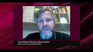 Травля Украинской Православной Церкви