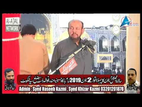 Zakir Ali Abbas Alvi | 02 june 2019 | Imam Bargah Hussainia Mandran wala sialkot