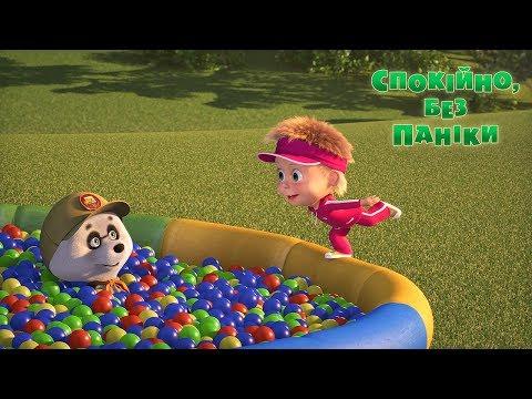 Маша та Ведмідь: Спокійно, без паніки (66 серія) Masha and the Bear