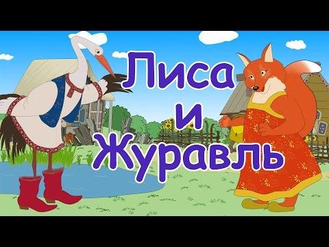 Лиса и Журавль. Русская народная сказка для самых маленьких