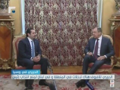 الحريري يلتقي لافروف: تدخلات تحصل لمنع انتخاب رئيس للجمهورية