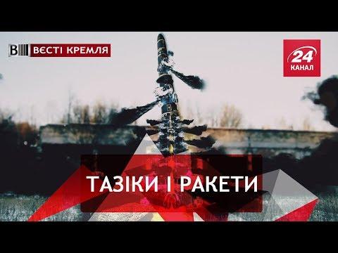 Ракети Путіна руйнують російський автопром, Вєсті Кремля, 22 травня 2018