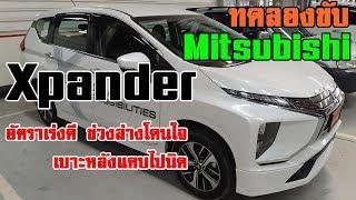 ทดลองขับ Mitsubishi Xpander อัตราเร่งลื่นไหล ช่วงล่างถูกใจ เบาะหลังแคบไปนิด | เดินสายถ่ายคลิป