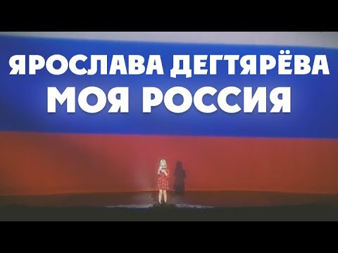 Ярослава Дегтярёва - Моя Россия (80-летие Ростовской области)