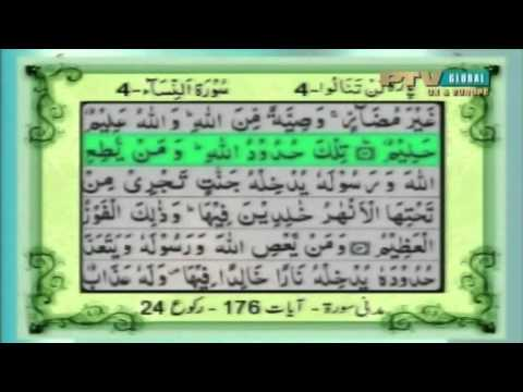 Quran Pak Program 8 Part 2 4 - تلاوت قرآن پاک video