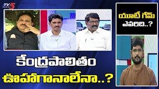 కేంద్రపాలితం ఊహాగానాలేనా..?  | TV5 Murthy Special Discussion