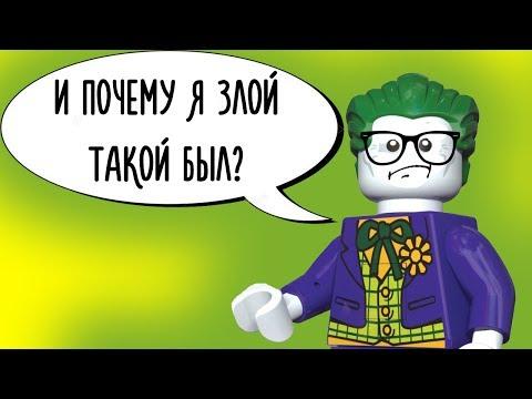 Метаморфоза Джокера. Бэтмен и Робин, Ниндзяго,Звёздные войны.Лего мультик для детей на русском языке