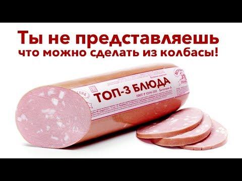 Три блюда с вареной колбасой [Рецепты Bon Appetit]