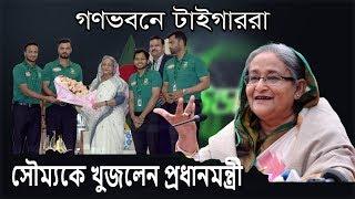 বিশ্বকাপে মাশরাফীকে প্রধানমন্ত্রীর যে টার্গেট।Crickters with Seikh Hasina l Allrounder l