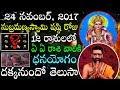 download Daily Rasi Phalithalu 24th November 2017   Online Telugu Astrology   Free Horoscope   Jathakam