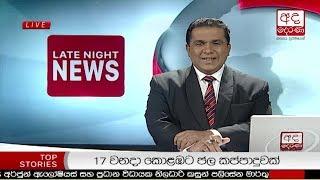 Ada Derana Late Night News Bulletin 10.00 pm - 2018.02.16